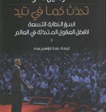 تحميل كتاب تحدث كما في تيد pdf – كارمين غالو