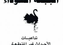 تحميل كتاب البجعة السوداء pdf – نسيم طالب