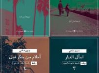 تحميل رواية ملحمة آرتورو بانديني pdf – جون فانتي (أربعة أجزاء)
