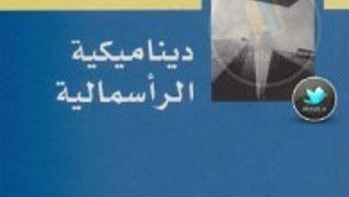 Photo of تحميل كتاب ديناميكية الرأسمالية pdf – فرنان بروديل