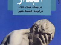 تحميل رواية الجدار pdf – جان بول سارتر