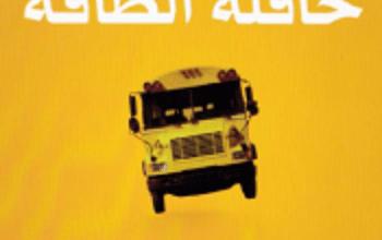 تحميل كتاب حافلة الطاقة pdf – جون جوردن