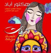صورة تحميل كتاب وصفات لنساء حزينات pdf – هكتور أباد
