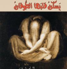 صورة تحميل رواية يسكن قلبها الطوفان pdf – إلهام شرف