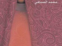 تحميل رواية شارع بشار pdf – محمد السباهي
