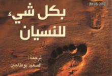 تحميل رواية أدين بكل شي للنسيان pdf – مليكة مقدم