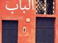 تحميل رواية الباب pdf – ماجدا سابو