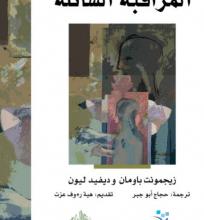 Photo of تحميل كتاب المراقبة السائلة pdf – زيجمونت باومان وديفيد ليون