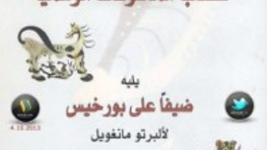 Photo of تحميل كتاب المخلوقات الوهمية pdf – بورخيس مانغويل