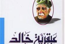 تحميل كتاب عبقرية خالد pdf – عباس العقاد
