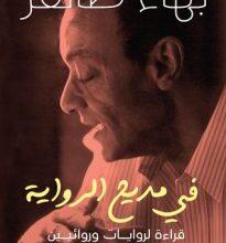 صورة تحميل كتاب في مديح الرواية pdf – بهاء طاهر