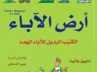 تحميل كتاب أرض الآباء الكتيب البديل للآباء الجدد pdf – دانييل بلايث
