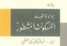 تحميل رواية الفسكونت المشطور pdf – إيتالو كالفينو
