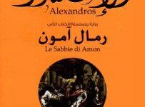تحميل رواية الإسكندر (رمال آمون) pdf – فاليريو ماسيمو مانفريدي