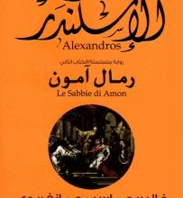 صورة تحميل رواية الإسكندر (رمال آمون) pdf – فاليريو ماسيمو مانفريدي