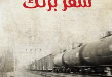 تحميل رواية سفر برلك pdf – مقبول العلوي