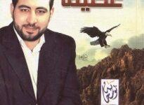 تحميل كتاب عش عظيما pdf – كريم الشاذلى
