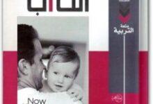 تحميل كتاب الآن أنت أب pdf – كريم الشاذلى