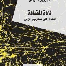 تحميل كتاب المادة المضادة pdf – غابرييل شاردان