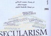 تحميل كتاب ما العلمانية pdf – كاترين كنسلر