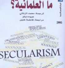 Photo of تحميل كتاب ما العلمانية pdf – كاترين كنسلر