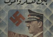صورة تحميل كتاب عشرة أيام بين هتلر والموت pdf – القاضي ميكائيل موسمانو
