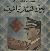 تحميل كتاب عشرة أيام بين هتلر والموت pdf – القاضي ميكائيل موسمانو