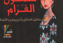 تحميل كتاب قصخون الغرام pdf – محمد غازي الأخرس
