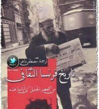 Photo of تحميل كتاب تاريخ فرنسا الثقافيpdf – بسكال جوتشيل