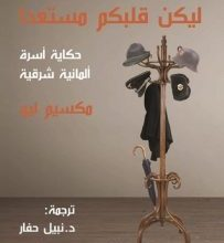 تحميل رواية ليكن قلبكم مستعدا pdf – مكسيم ليو