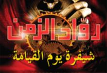 تحميل رواية رواد الزمن الجزء الثالث pdf – ألكس سكارو