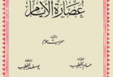 تحميل كتاب عصارة الأيام pdf – سمرست موم
