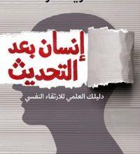 تحميل كتاب إنسان بعد التحديث pdf – شريف عرفة
