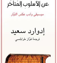 تحميل كتاب عن الأسلوب المتأخر موسيقى وأدب عكس التيار pdf – إدوارد سعيد