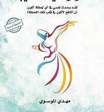 تحميل كتاب أسرار الحياة الطيبة pdf – مهدي الموسوي