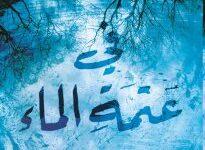تحميل رواية في عتمة الماء pdf – باولا هوكينز