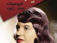 تحميل كتاب اليوميات 1950 – 1962 pdf – مذكرات سيلفيا بلاث
