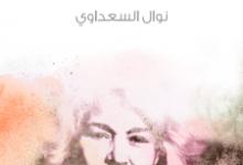 تحميل كتاب قضية المرأة المصرية السياسية والجنسية pdf – نوال السعداوي