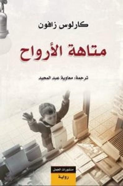 كتاب كارلوس غصن pdf