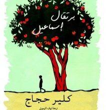 صورة تحميل رواية برتقال إسماعيل pdf – كلير حجاج