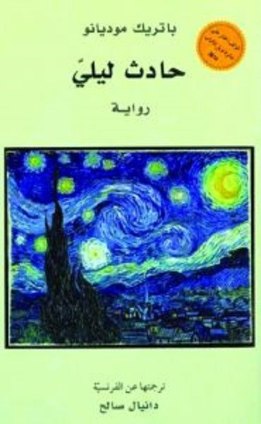 تحميل كتاب ايام الثلاثاء مع موري pdf