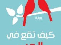 تحميل رواية كيف تقع في الحب pdf – سيسيليا أهيرن