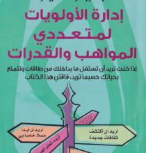 تحميل كتاب إدارة الأولويات لمتعددي المواهب والقدارات pdf – باربرا شير