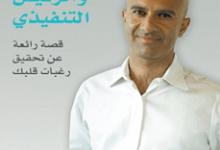 تحميل كتاب الحكيم وراكب الأمواج والرئيس التنفيذي  pdf– روبن شارما
