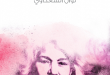 تحميل كتاب المرأة والصراع النفسي pdf – نوال السعداوي