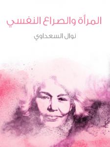 كتاب المرأة والجنس نوال السعداوي تحميل