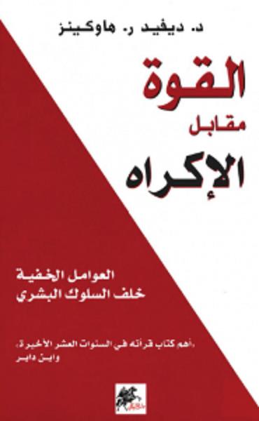 تحميل كتاب الفلك المسلية pdf