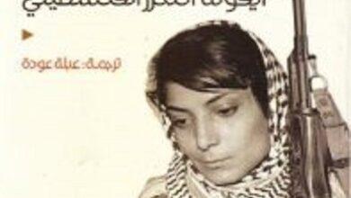 تحميل كتاب ليلى خالد (أيقونة التحرر الفلسطيني) pdf – سارة إرفنج