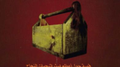 تحميل كتاب النجار pdf – جون جوردن
