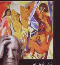تحميل كتاب نساء بيكاسو pdf – جوزف أبي ضاهر